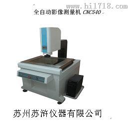 全自动影像测量机