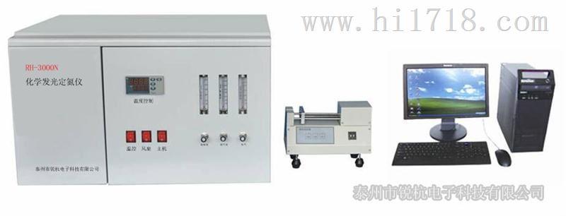 化學發光定氮儀,發光氮測定儀,氮含量分析儀
