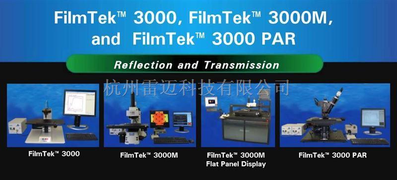 SCI FilmTek3000薄膜特性测试仪
