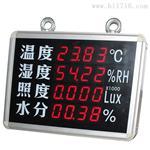 大屏LED显示温湿度、光照度、土壤水分显示仪