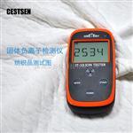 IT-10矿石固体负离子检测仪