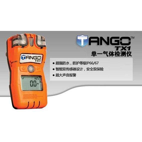 英思科Tango TX1气体检测仪