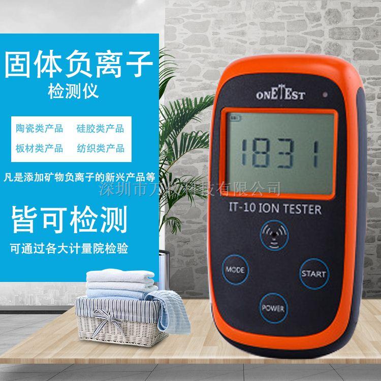 IT-10矿石固体负离子检测仪测试仪