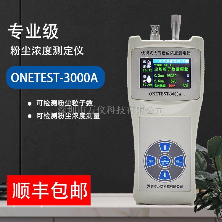 便携式PM2.5PM10粉尘检测仪