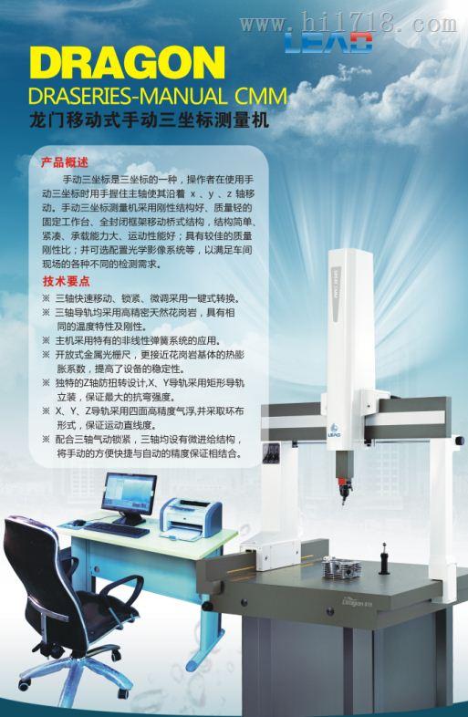 苏州三坐标测量机DRAGON系列