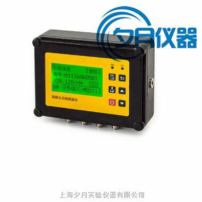 HC-TW80混凝土无线测温仪