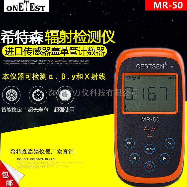 MR-50核辐射测量仪α、β、γ、Χ射线仪