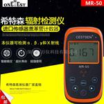 MR-50X光機輻射射線報警檢測儀