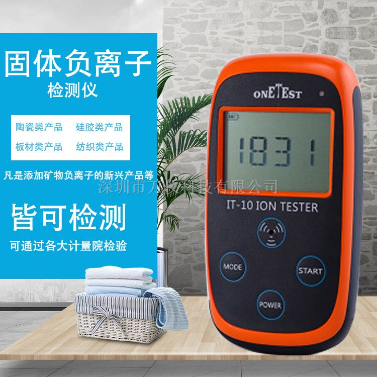 负离子材料检测仪固体测试仪IT-10