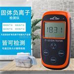 負離子材料檢測儀固體測試儀IT-10