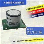有毒有害氣體NH3氨氣濃度傳感器模塊