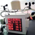 深圳设备厂家 TSP扬尘检测仪一体机