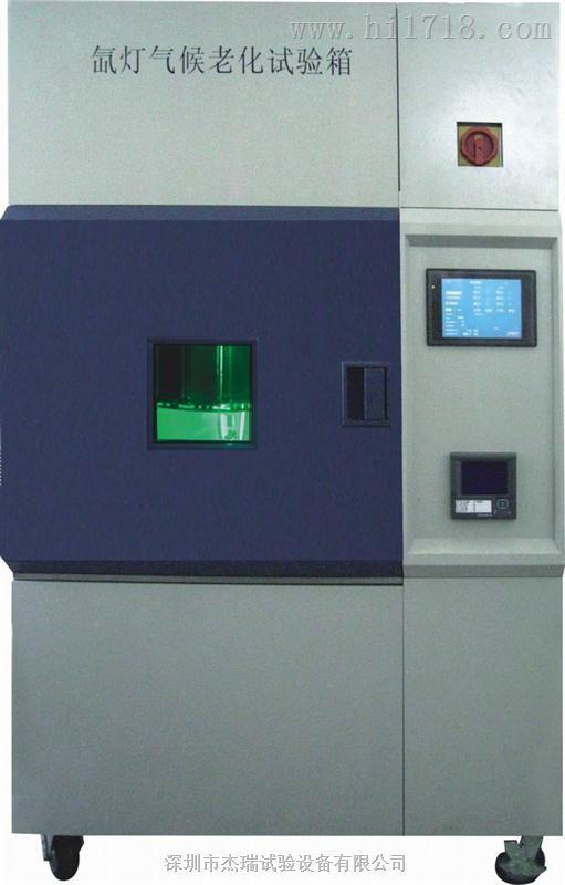 橡膠氙燈加速耐候試驗機