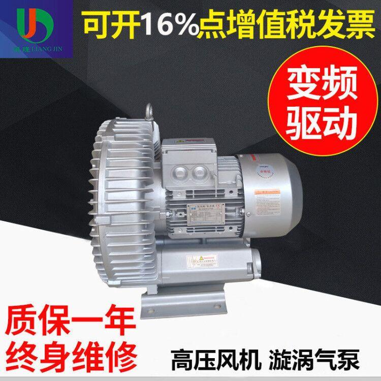 环保工程专用漩涡气泵/高压风机