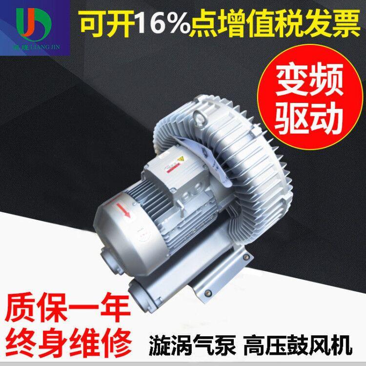 台湾1.5KW高压鼓风机/漩涡气泵