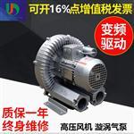 2.2kw高压鼓风机/漩涡气泵
