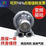 纸品包装设备专用漩涡气泵