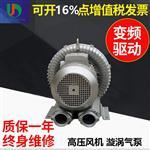 工业机电设备专用漩涡气泵