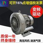 厂家直销3KW高压鼓风机现货
