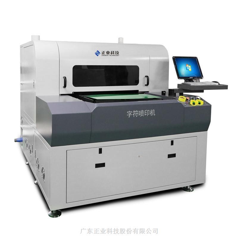 文字喷印/ 二维码喷印设备 PCB字符打印机