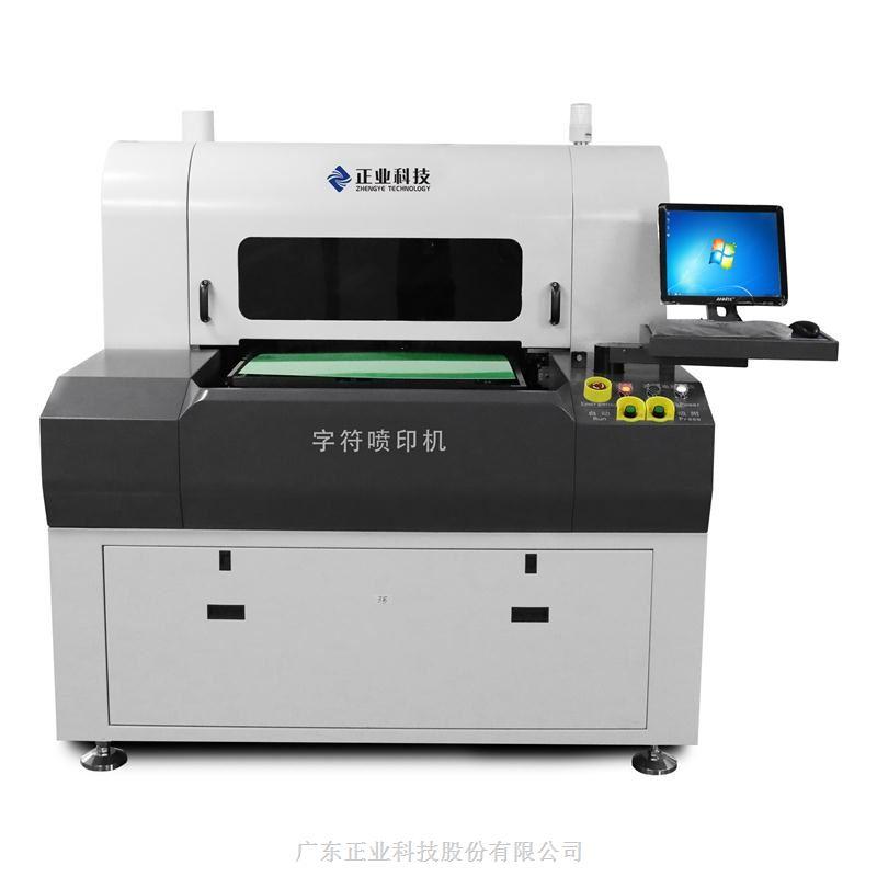 PCB/FPC/IC载板标识喷印加工 字符喷码机