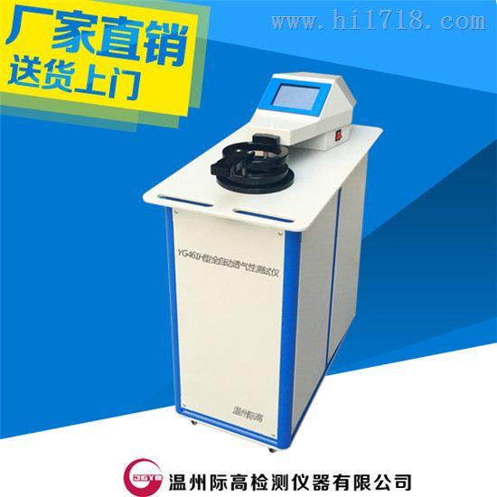 全自动织物透气性能测试仪