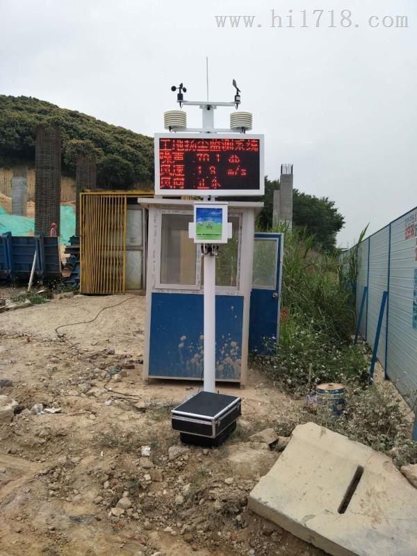 东莞长安扬尘污染监测系统 雾霾实时检测