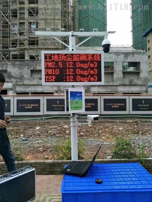 碧如蓝环境工地扬尘在线监测系统 深圳厂家