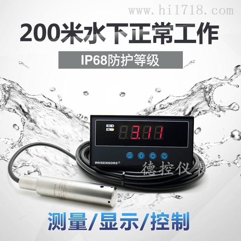 井深水位计井底深度测量仪