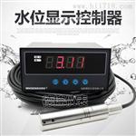 矿山水位测量仪  水位监测仪