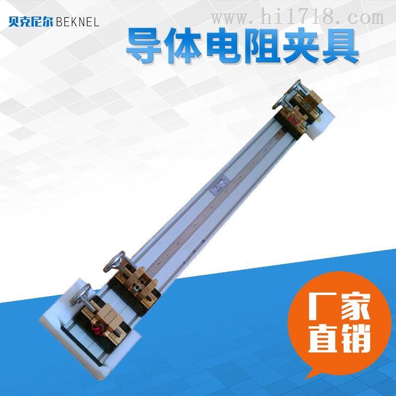 导体电阻夹具东莞厂家直销供应
