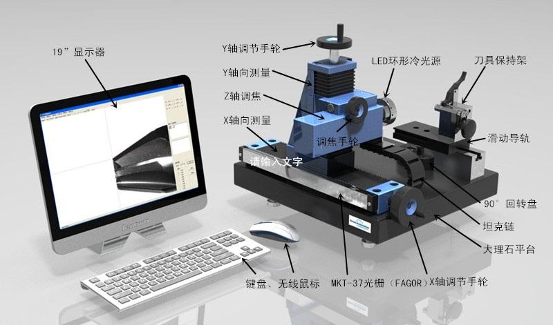 影像仪 苏州苏浒仪器有限公司 产品中心 二次元影像测量仪 > 刀具检测