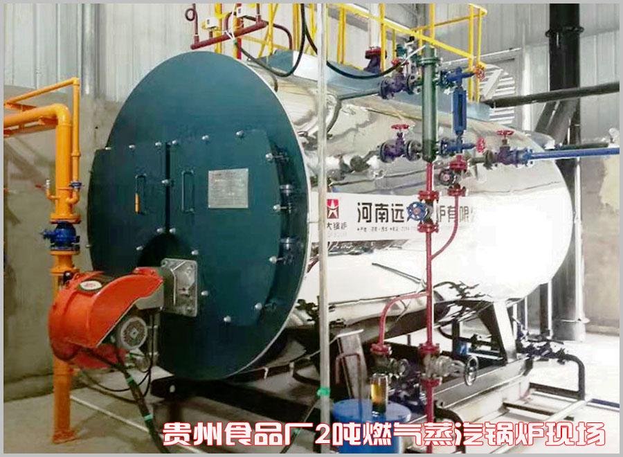 2吨燃气蒸汽锅炉现场贵州食品厂.jpg