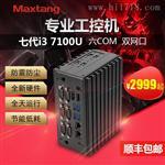 大唐K3L嵌入式工控机酷睿i3迷你电脑主机