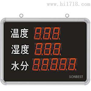 [SD8302B]大屏LED显示温湿度、水分显示仪