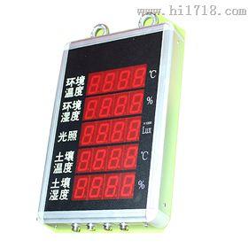 大屏LED显示 温湿度、土壤温度 一体式显示仪