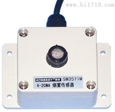 [SM3571M]高灵敏度4-20MA烟雾传感器