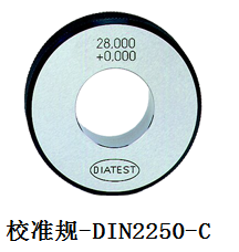 德国DIATEST精密校对环规DIN2250-C