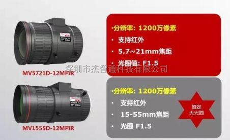 MV5721D-12MPIR 海康威视4K高清镜头