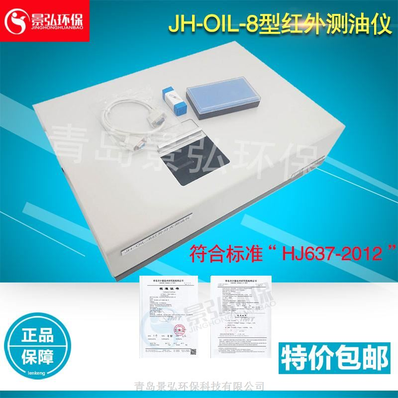 JH-OIL-8(S)四氯乙烯萃取剂红外测油仪价格