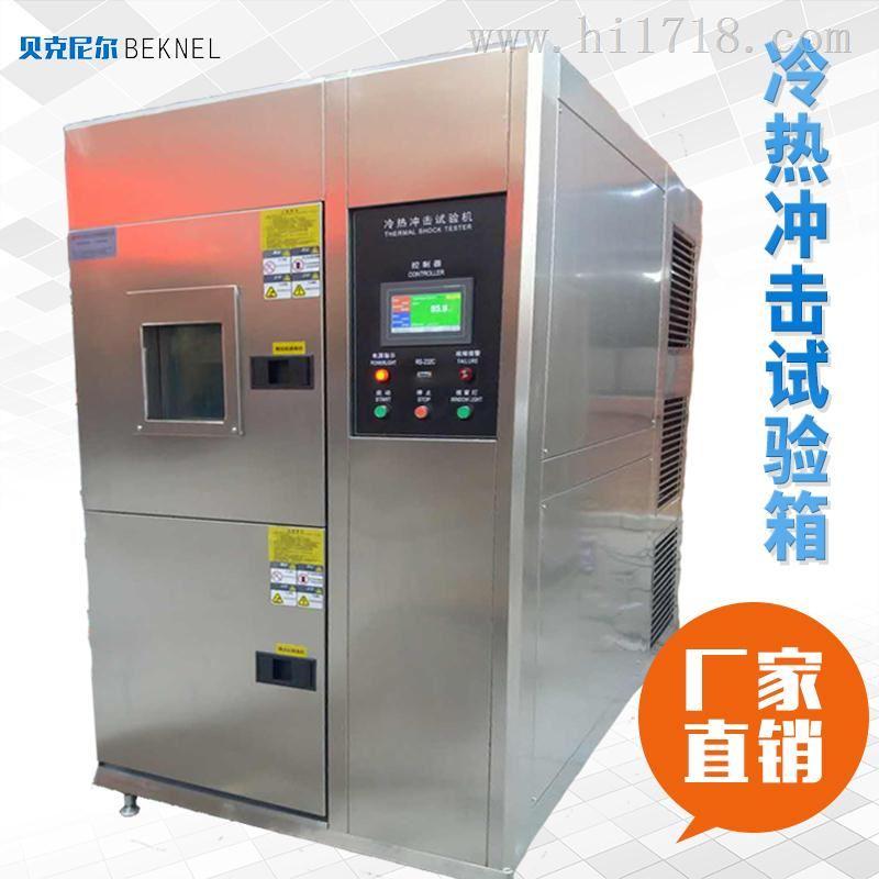 高低温冷热冲击试验机东莞厂家供应