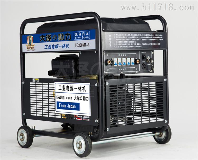 【户外用】300A柴油发电电焊机