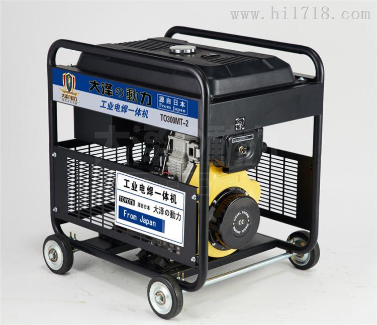 300A柴油发电电焊机【价格】