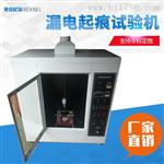 高电压不锈钢漏电起痕试验机东莞厂家供应