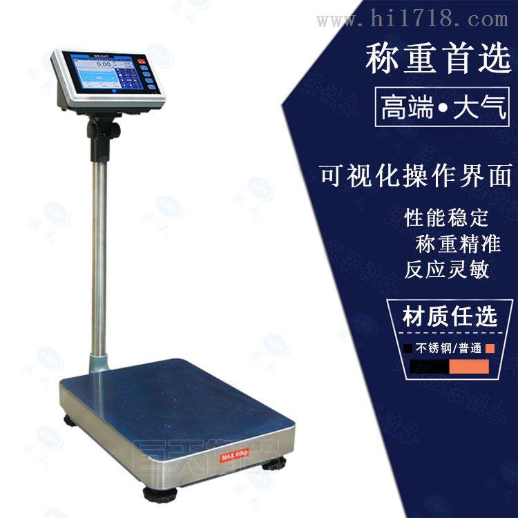 带打印计价扫描功能电子秤FWN-B20S-120KG