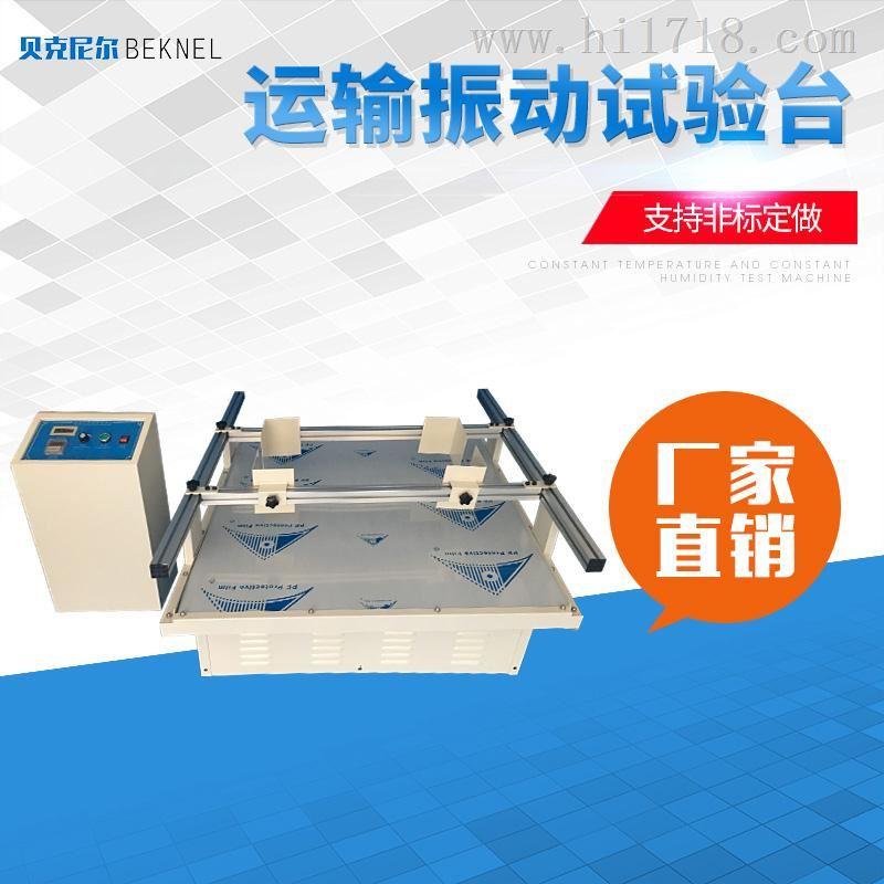 模拟汽车运输振动试验台东莞厂家供应