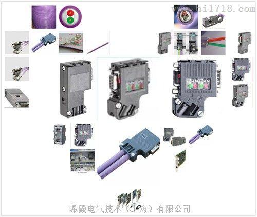 西门子PROFIBUS-DP通信连接器