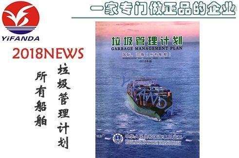 国际沿海2018新版船用垃圾管理计划