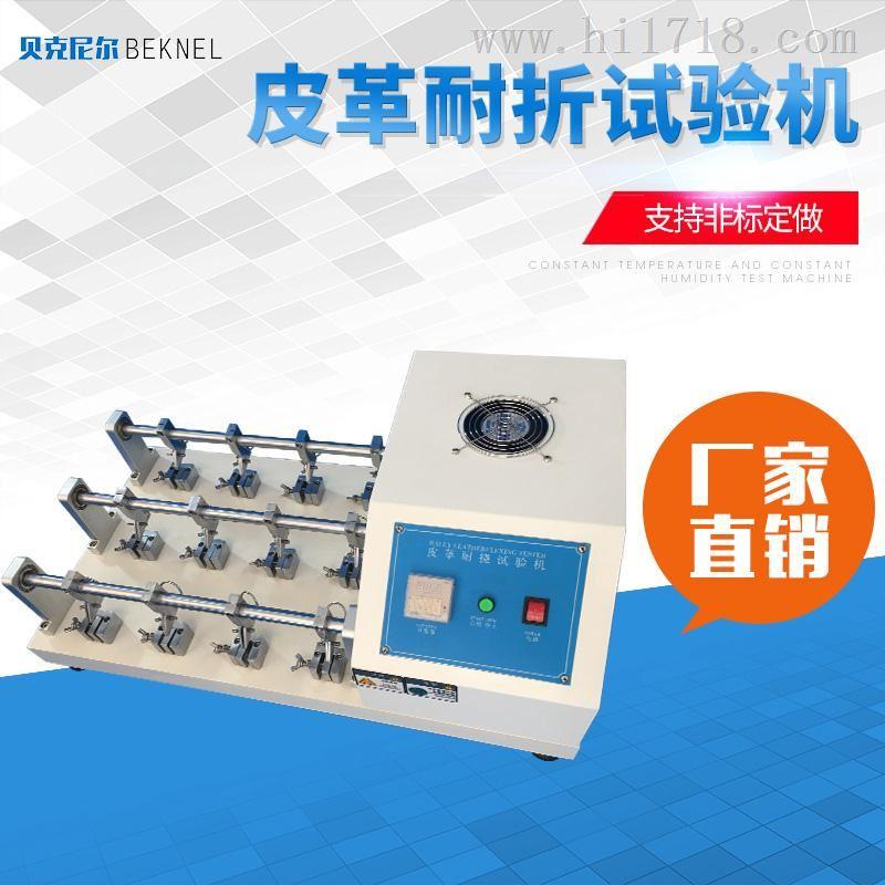 12组皮革耐折试验机东莞厂家直销供应