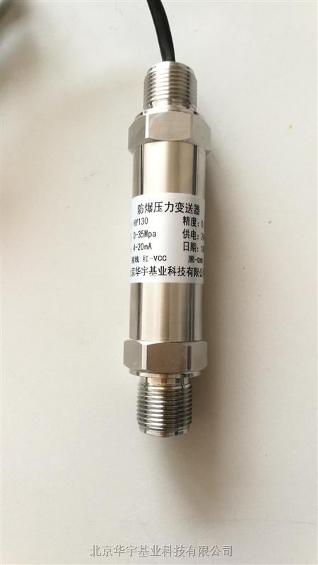 HY130防爆压力变送器-华宇基业